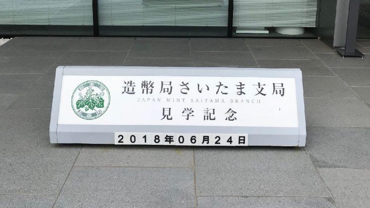 Khám phá bảo tàng đúc tiền  造幣局 chi nhánh Saitama