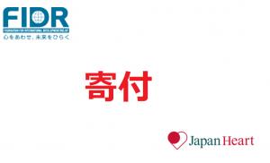 Làm từ thiện thông qua tổ chức tình nguyện của Nhật Bản
