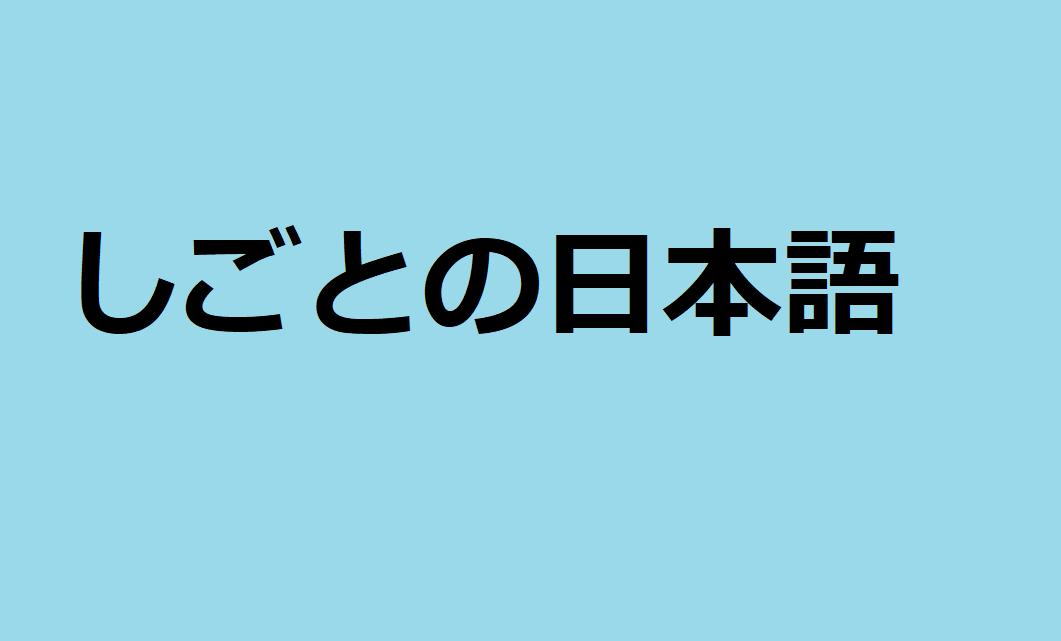 Học tiếng Nhật từ công việc – Phần 1