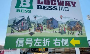 Tham quan nhà theo phong cách Bắc Âu ở BESS 川口