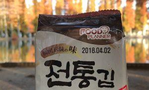 Chia sẻ kinh nghiệm đi du lịch Hàn Quốc (Phần 1- Đi lại)