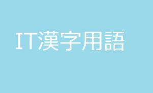 Từ vựng chuyên ngành IT (Phần 1- Kanji)