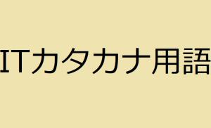 Từ vựng chuyên ngành IT (Phần 2- Katakana)