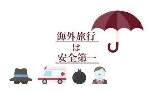 Cảnh báo an toàn khi du lịch nước ngoài từ Nhật